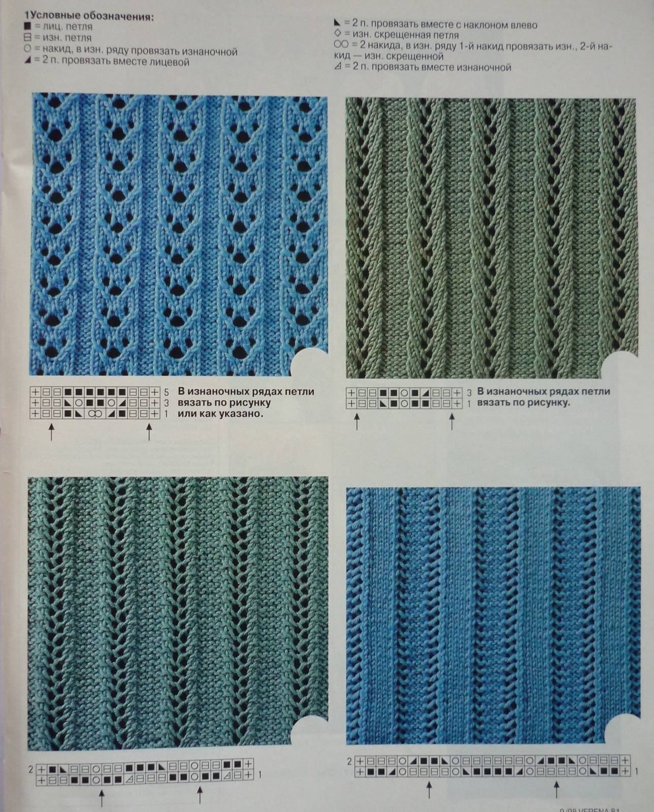 Как связать шарф - 36 моделей и схем 16